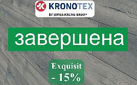 Акция на ламинат Kronotex Exquisit